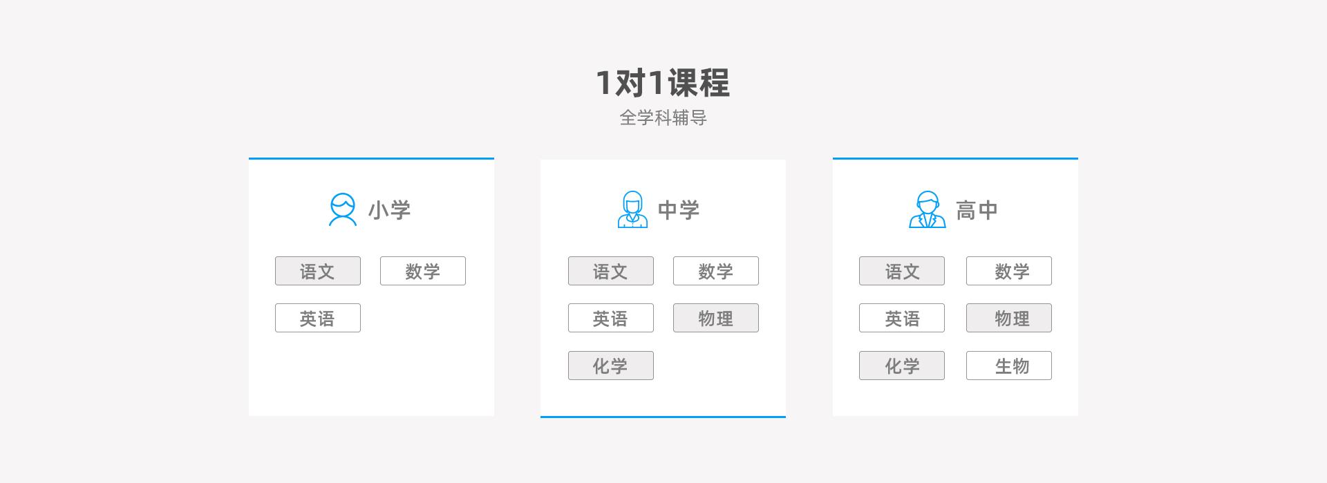 1对1官网画面_03.png
